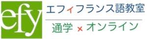 エフィフランス語横浜 Logo
